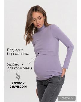 """Водолазка утепл. """"Дарси"""" для беременных и кормящих; цвет: лиловый"""