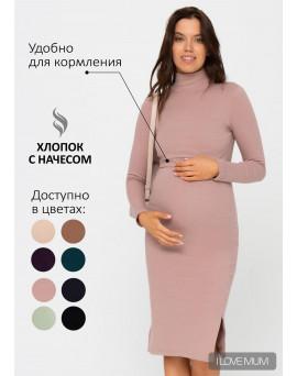 """Платье утепл. """"Анисия"""" для беременных и кормящих; цвет: гр. пудра"""