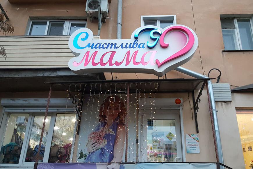 Магазин СчастливаЯ МАМА, Астрахань, 2018 год